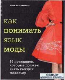 Лора Вольпинтеста - Как понимать язык моды. 26 принципов, которые должен знать каждый модельер (2014)