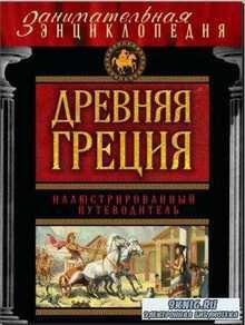 Занимательная энциклопедия (7 книг) (2014-2016)