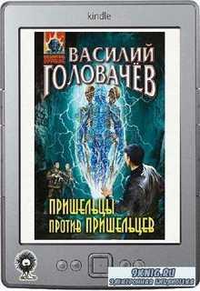 Головачев Василий - Пришельцы против пришельцев (сборник)