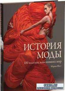 Марни Фогг - История моды. 100 платьев, изменивших мир (2015)