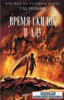 Книга-фантазия (41 книга) (2010-2016)