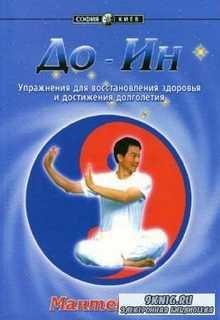 Мантек Чиа - До-Ин. Упражнения для восстановления здоровья и достижения долголетия