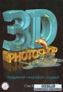 Стив Кэплин - 3D Photoshop (+CD)