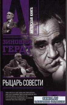 Зиновий Гердт - Рыцарь совести (2010)