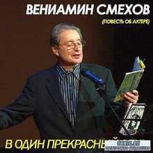 Смехов Вениамин - В один прекрасный день (Аудиокнига)