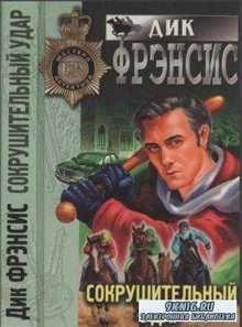 Дик Фрэнсис - Собрание сочинений (14 книг) (1998-2001)