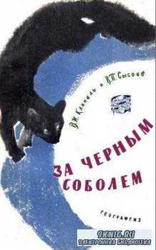 Путешествия. Приключения. Фантастика (90 книг) (1957-1970)