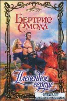 Бертрис Смолл - Собрание сочинений (60 произведений) (1978-2013)