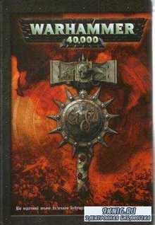 Warhammer 40000 (233 книги) (1989-2016)