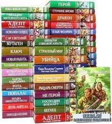 Новые герои (132 книги) (2010-2016)