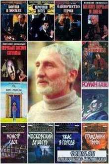 Анатолий Афанасьев - Собрание сочинений (32 книги) (1983-2003)