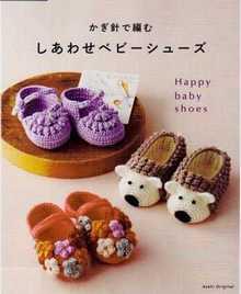 Asahi Original. Happy Baby Shoes, 2016