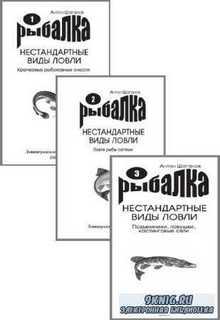 Антон Шаганов - Рыбалка. Нестандартные виды ловли. Сборник (3 книги)