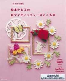 Asahi Original. Romantic Crochet, 2012