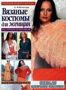 Игнатова Л. - Вязаные костюмы для женщин на спицах и крючком