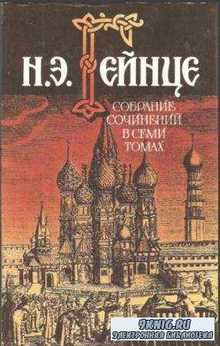 Николай Гейнце - Собрание сочинений в 7 томах (7 томов из 7 + 1 дополнитель ...