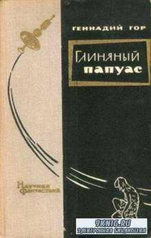 Геннадий Гор - Собрание сочинений (54 произведения) (1925-2016)