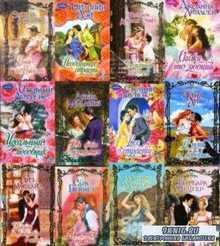 Очарование (650 книг) (1996-2015)