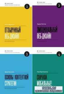 коллектив - Актуальные книги для тех, кто создает сайты. Сборник (7 книг)