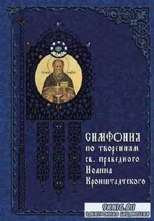 Терещенко Т.Н - Симфония по творениям святого праведного Иоанна Кронштадтск ...