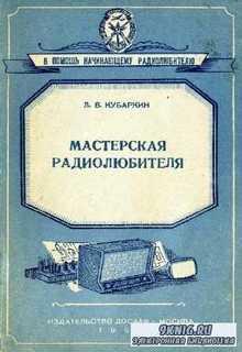 Л.В. Кубаркин - Мастерская радиолюбителя. В помощь радиолюбителю