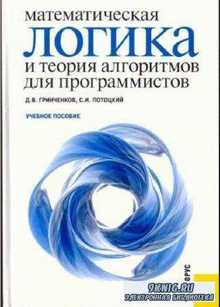Дмитрий Гринченков, Сергей Потоцкий - Математическая логика и теория алгоритмов для программистов (2010)
