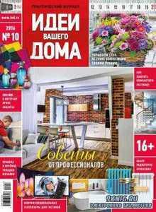 Идеи вашего дома №10 (212) (октябрь /  2016) Россия