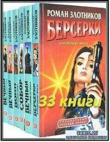 Специальный русский проект (33 книги) (2001-2005)