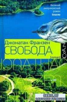 Джонатан Франзен - Собрание сочинений (5 книг) (2005-2016)