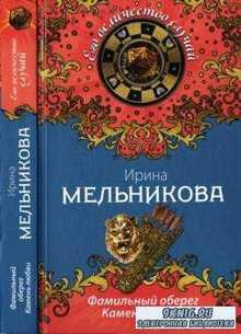 Мельникова Ирина - Фамильный оберег. Камень любви (2014)