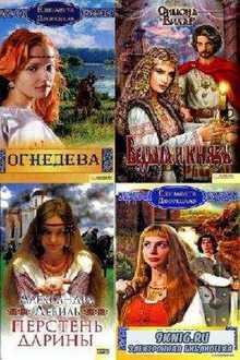 Симона Вилар, Елизавета Дворецкая, Александра Девиль - Славянская сага (18 томов) (2007-2011)