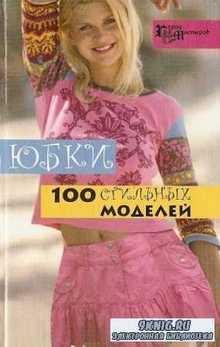 Юбки. 100 стильных моделей