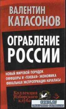 Коллекция Изборского клуба. Сборник книг (18 книг) (2014-2016)