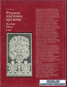Валерия Фалеева - Русское плетеное кружево (1983)