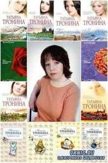 Татьяна Тронина - Собрание сочинений (51 книга) (2003-2013)