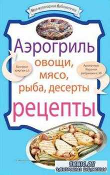 Аэрогриль: овощи, мясо, рыба, десерты (2010)