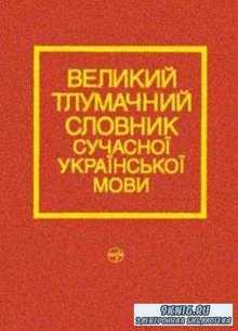Вячеслав Бусел - Великий тлумачний словник сучасної української мови (2005)