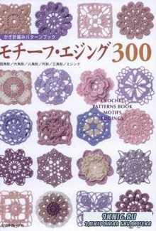 300 Crochet Patterns Book Motifs Edgings