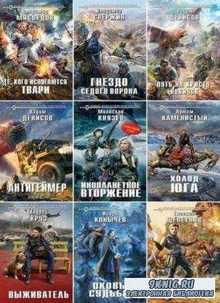Новый фантастический боевик (82 книги) (2013-2016)