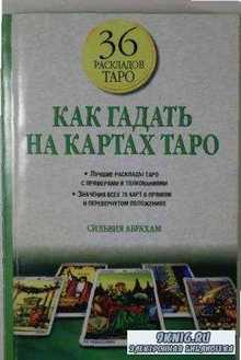 Абрахам - Как гадать на картах Таро (2005)