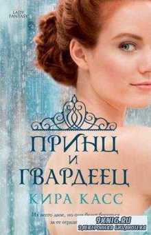 Кира Касс - Собрание сочинений (7 книг) (2013-2016)