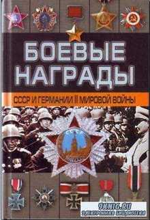 Денис Тарас - Боевые награды СССР и Германии Второй мировой войны (2002)