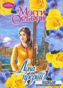 Мэгги Осборн - Собрание сочинений (10 произведений) (1990-2004)