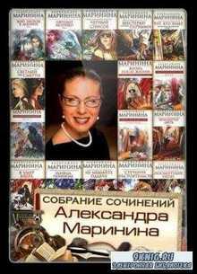 Александра Маринина - Собрание сочинений (58 книг) (1993-2016)