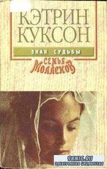 Кэтрин Куксон - Собрание сочинений (24 книг) (1994-2009)