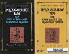 Папюс - Предсказательное Таро, или Ключ всякого рода карточных гаданий (199 ...