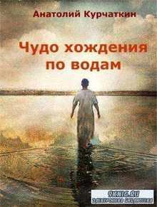 Анатолий Курчаткин - Собрание сочинений (28 произведений) (1977-2016)
