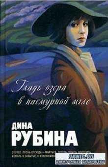 Дина Рубина - Собрание сочинений (96 книг) (1992-2016)