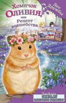 Дейзи Медоус - Лес Дружбы. Волшебные истории о зверятах (8 книг) (2016)