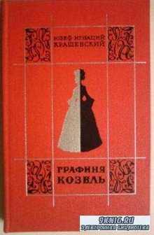 Юзеф Игнаций Крашевский - Собрание сочинений (36 книг) (1956-2016)